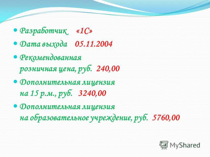 Разработчик «1С» Дата выхода 05.11.2004 Рекомендованная розничная цена, руб. 240,00 Дополнительная лицензия на 15 р.м., руб. 3240,00 Дополнительная лицензия на образовательное учреждение, руб. 5760,00