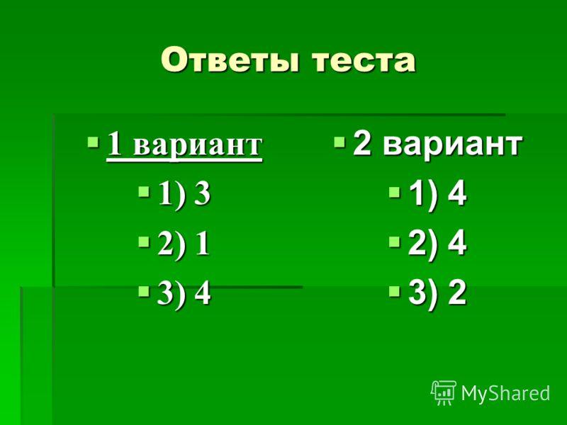 Ответы теста 1 вариант 1 вариант 1) 3 1) 3 2) 1 2) 1 3) 4 3) 4 2 вариант 2 вариант 1) 4 1) 4 2) 4 2) 4 3) 2 3) 2