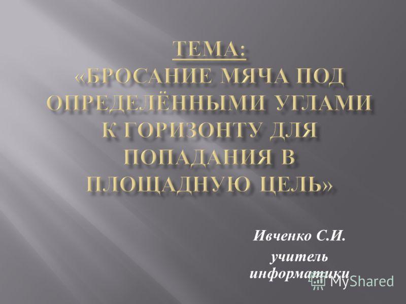 Ивченко С.И. учитель информатики