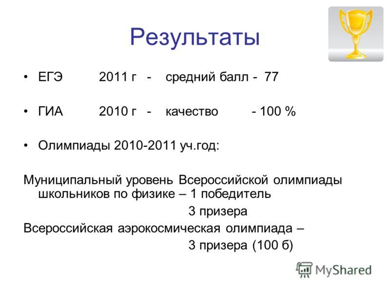 Скачать Егэ по Физике 2011