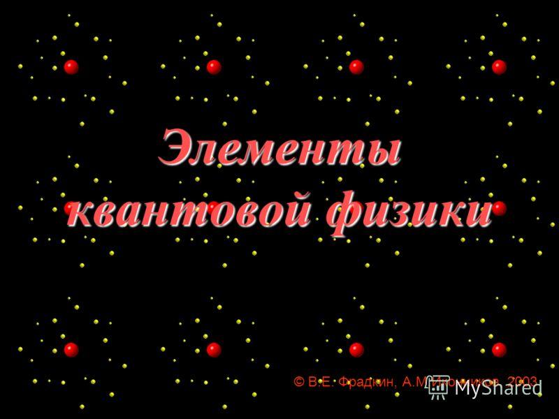 Элементы квантовой физики © В.Е. Фрадкин, А.М.Иконников, 2003