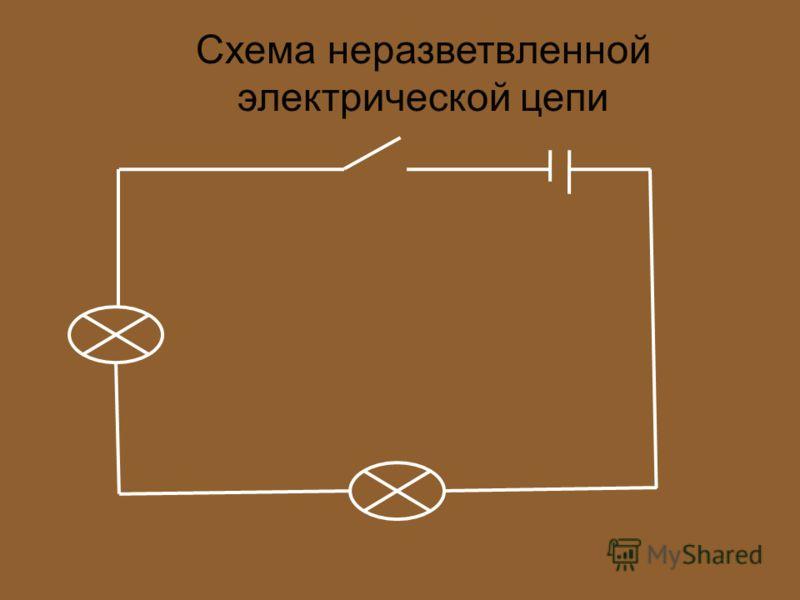 Схема неразветвленной электрической цепи