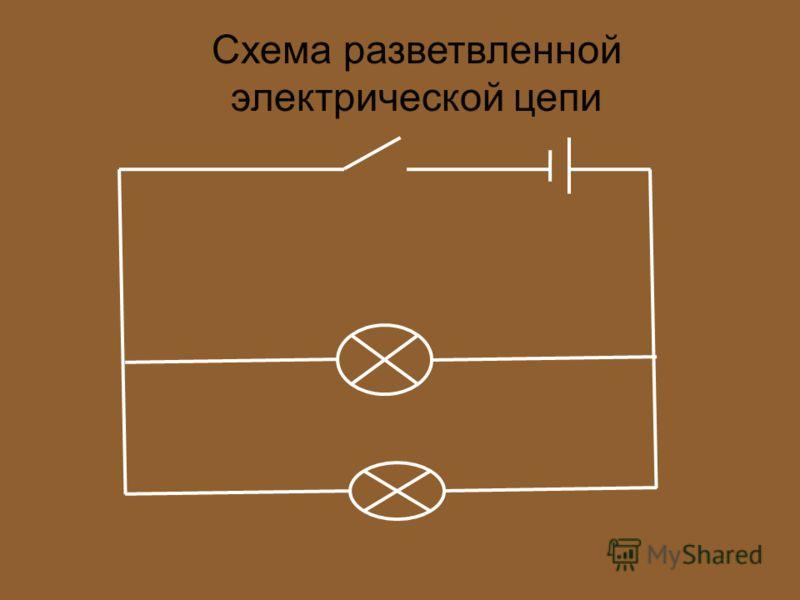 Схема разветвленной электрической цепи