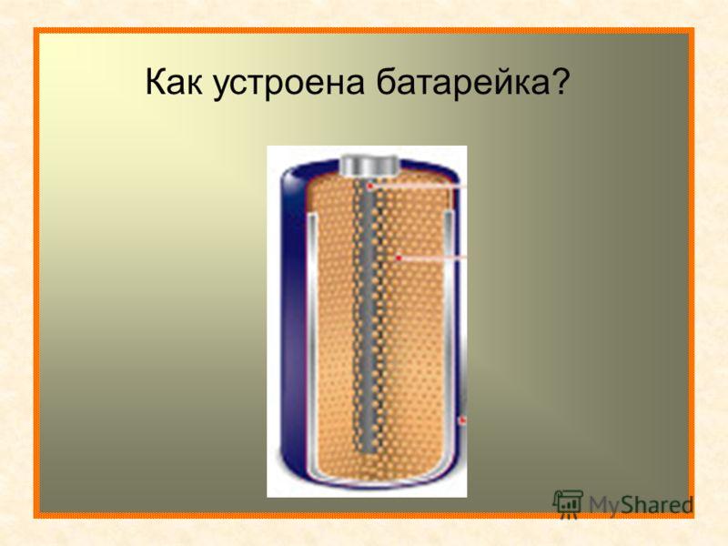 Как устроена батарейка?