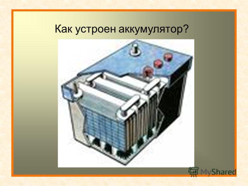 Как устроен аккумулятор?