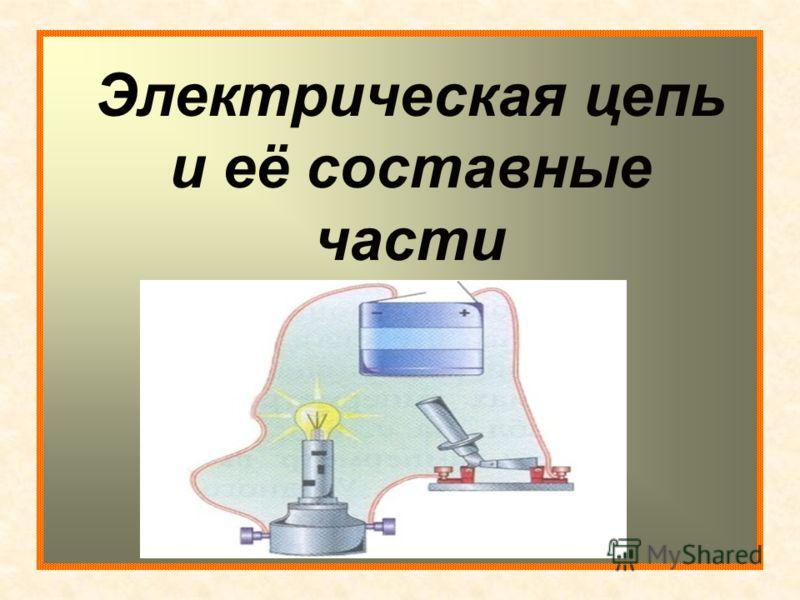Электрическая цепь и её составные части