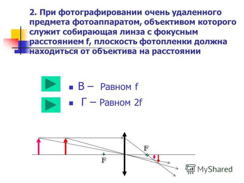1. Собирающая линза, используемая в качестве лупы, дает А – действительное увеличенное изображение Г - мнимое увеличенное изображение
