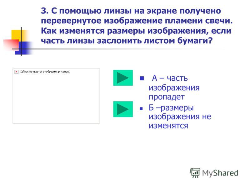 2. При фотографировании очень удаленного предмета фотоаппаратом, объективом которого служит собирающая линза с фокусным расстоянием f, плоскость фотопленки должна находиться от объектива на расстоянии В – Равном f Г – Равном 2f