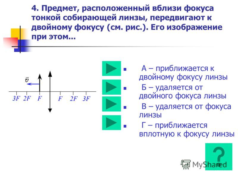 3. С помощью линзы на экране получено перевернутое изображение пламени свечи. Как изменятся размеры изображения, если часть линзы заслонить листом бумаги? А – часть изображения пропадет Б –размеры изображения не изменятся В – размеры увеличатся Г – р