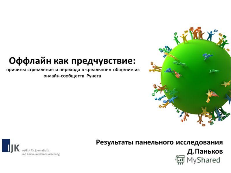 Оффлайн как предчувствие: причины стремления и перехода в «реальное» общение из онлайн-сообществ Рунета Результаты панельного исследования Д.Паньков
