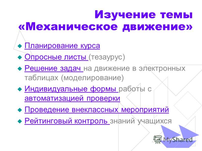 Изучение темы «Механическое движение» Планирование курса Опросные листы (тезаурус) Опросные листы Решение задач на движение в электронных таблицах (моделирование) Решение задач Индивидуальные формы работы с автоматизацией проверки Индивидуальные форм