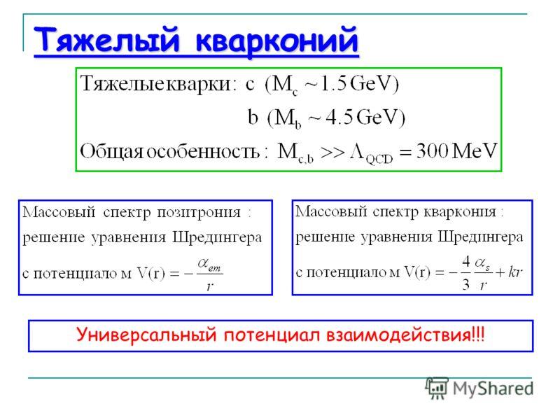 Тяжелый кварконий Универсальный потенциал взаимодействия!!!