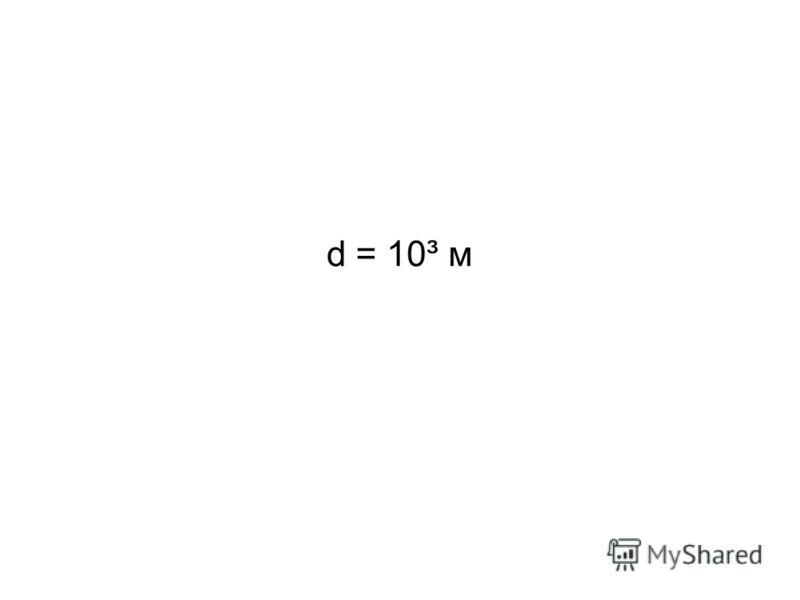 d = 10³ м