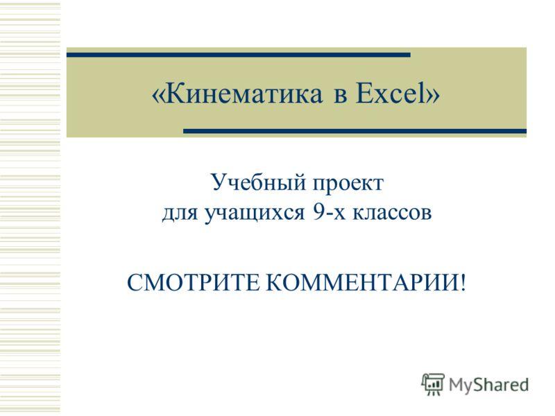 «Кинематика в Excel» Учебный проект для учащихся 9-х классов СМОТРИТЕ КОММЕНТАРИИ!
