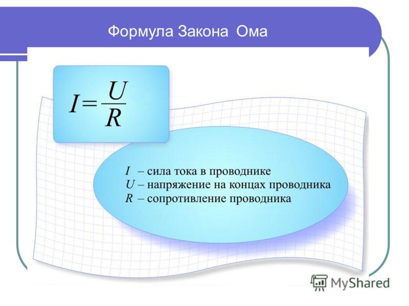 Формула Закона Ома -- R