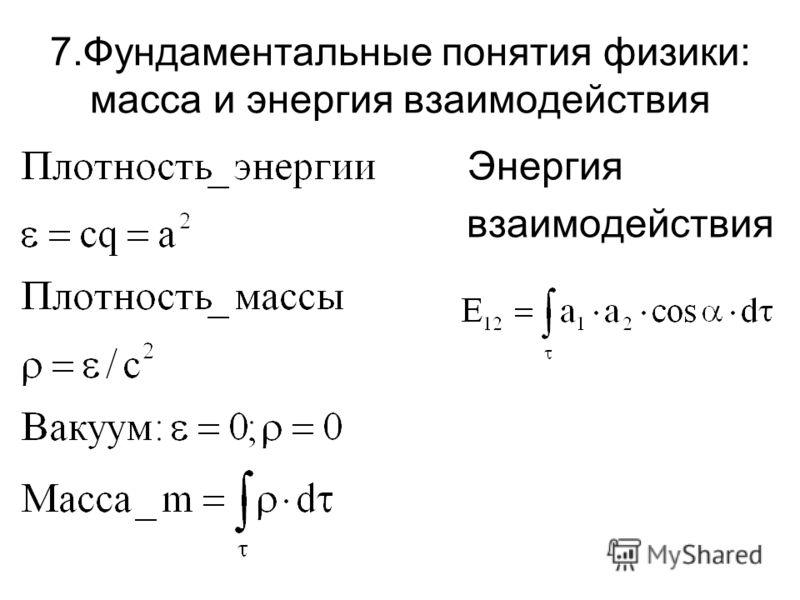 7.Фундаментальные понятия физики: масса и энергия взаимодействия Энергия взаимодействия