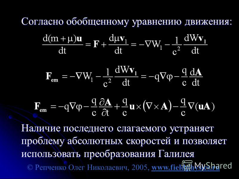 © Репченко Олег Николаевич, 2005, www.fieldphysics.ru Согласно обобщенному уравнению движения: Наличие последнего слагаемого устраняет проблему абсолютных скоростей и позволяет использовать преобразования Галилея