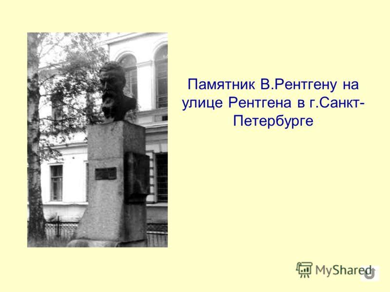 Рентгеновская установка А.С. Попова в г. Кронштадте