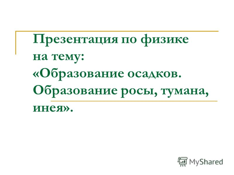 Презентация по физике на тему: «Образование осадков. Образование росы, тумана, инея».