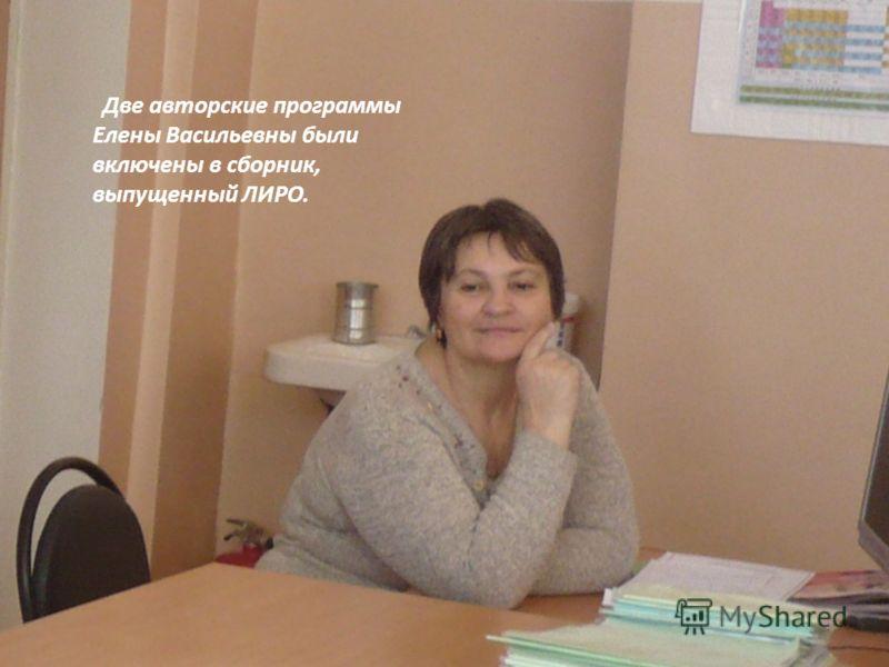 Две авторские программы Елены Васильевны были включены в сборник, выпущенный ЛИРО.