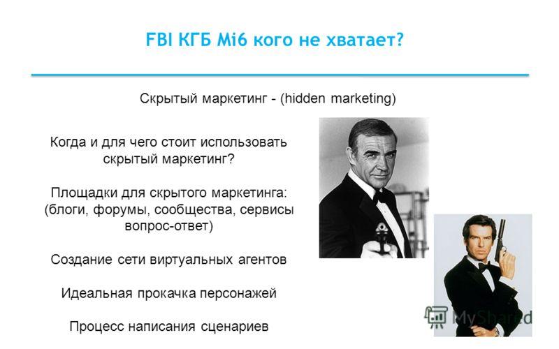 Скрытый маркетинг - (hidden marketing) FBI КГБ Mi6 кого не хватает? Когда и для чего стоит использовать скрытый маркетинг? Площадки для скрытого маркетинга: (блоги, форумы, сообщества, сервисы вопрос-ответ) Создание сети виртуальных агентов Идеальная