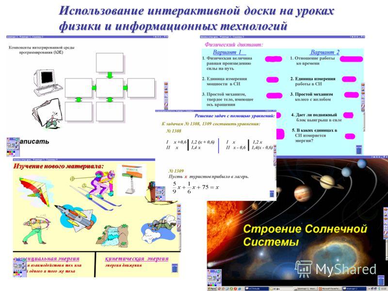 Использование интерактивной доски на уроках физики и информационных технологий