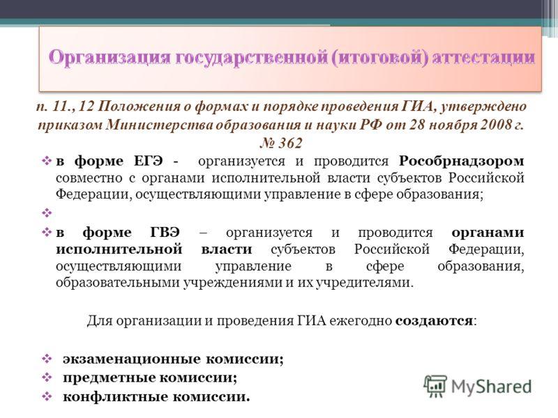 п. 11., 12 Положения о формах и порядке проведения ГИА, утверждено приказом Министерства образования и науки РФ от 28 ноября 2008 г. 362 в форме ЕГЭ - организуется и проводится Рособрнадзором совместно с органами исполнительной власти субъектов Росси