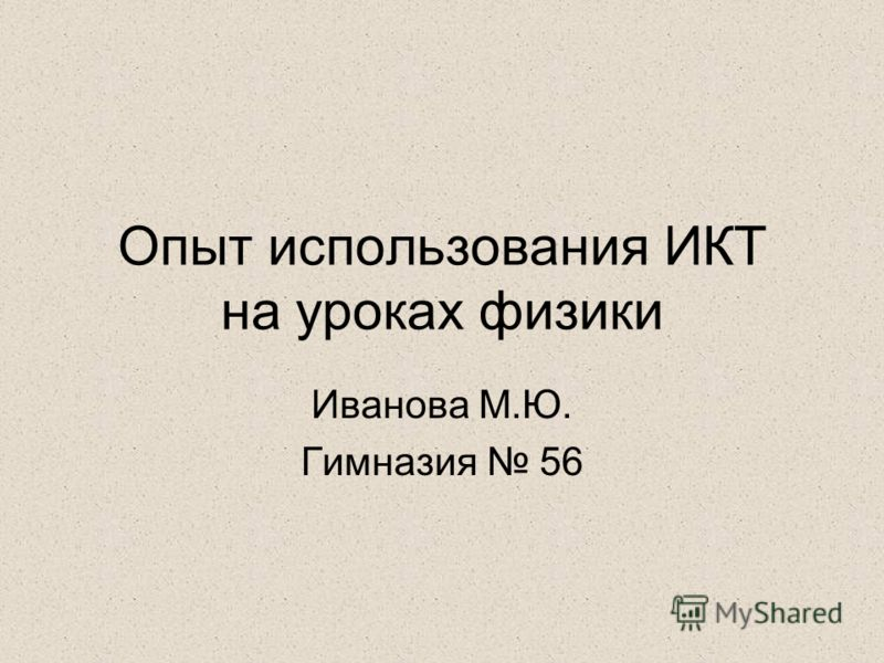Опыт использования ИКТ на уроках физики Иванова М.Ю. Гимназия 56