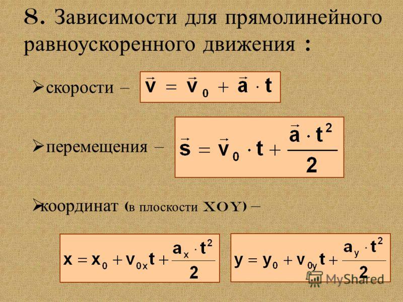 8. Зависимости для прямолинейного равноускоренного движения : скорости – перемещения – координат ( в плоскости XOY) –