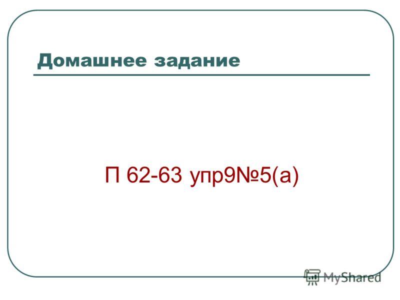 Домашнее задание П 62-63 упр95(а)