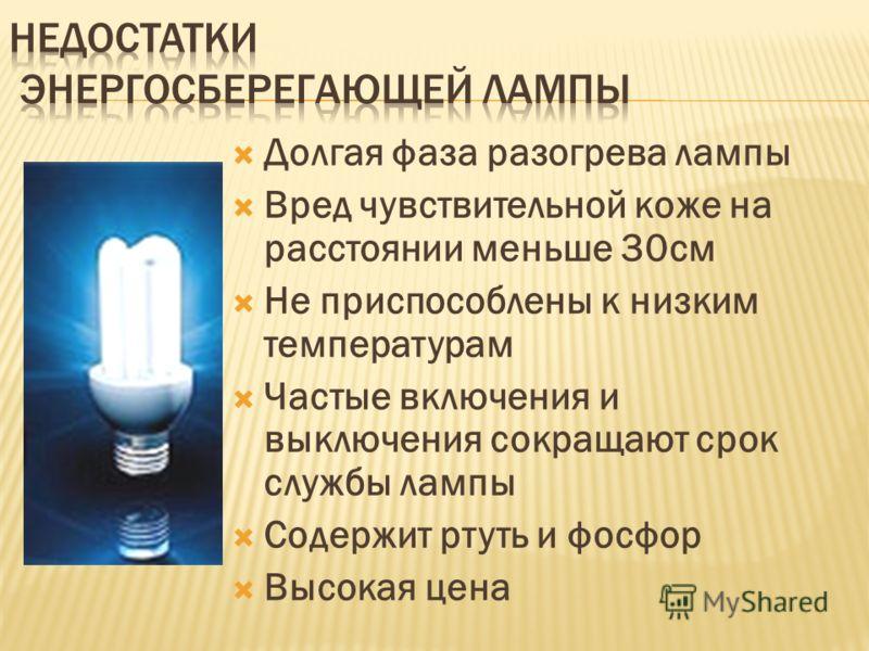 Долгая фаза разогрева лампы Вред чувствительной коже на расстоянии меньше 30см Не приспособлены к низким температурам Частые включения и выключения сокращают срок службы лампы Содержит ртуть и фосфор Высокая цена
