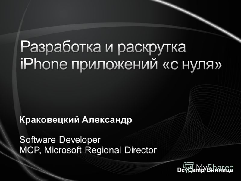 Краковецкий Александр Software Developer MCP, Microsoft Regional Director DevCamp Винница