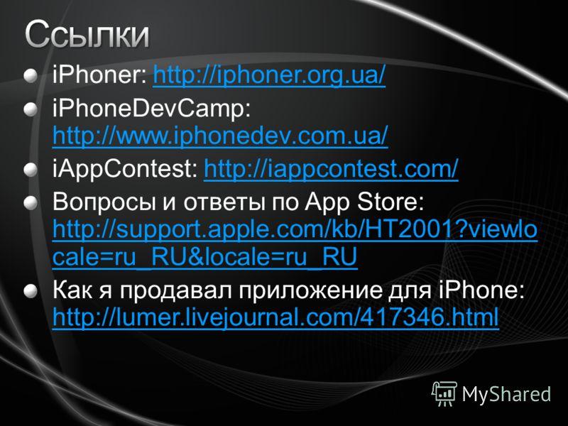 iPhoner: http://iphoner.org.ua/http://iphoner.org.ua/ iPhoneDevCamp: http://www.iphonedev.com.ua/ http://www.iphonedev.com.ua/ iAppContest: http://iappcontest.com/http://iappcontest.com/ Вопросы и ответы по App Store: http://support.apple.com/kb/HT20