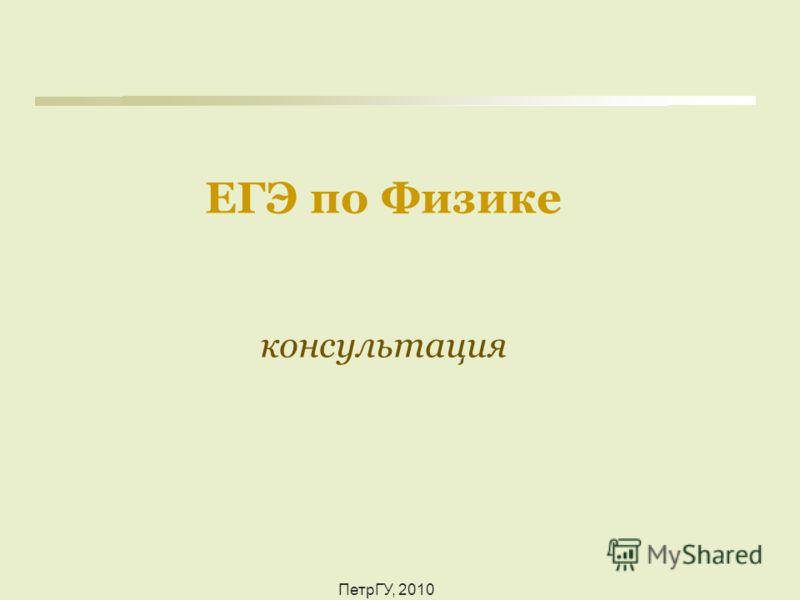 ПетрГУ, 2010 ЕГЭ по Физике консультация