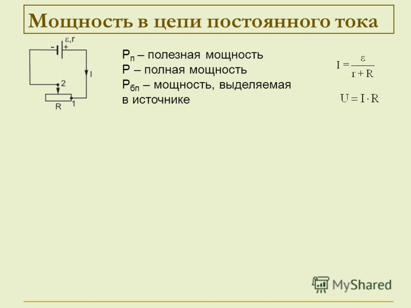 Р п – полезная мощность Р – полная мощность Р бп – мощность, выделяемая в источнике Мощность в цепи постоянного тока