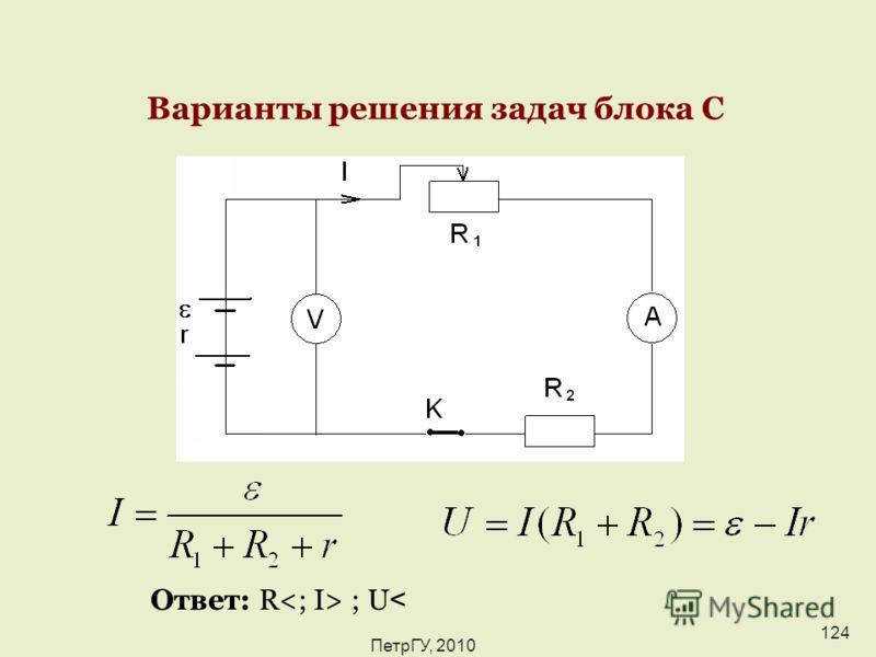 ПетрГУ, 2010 124 Варианты решения задач блока С Ответ: R ; U