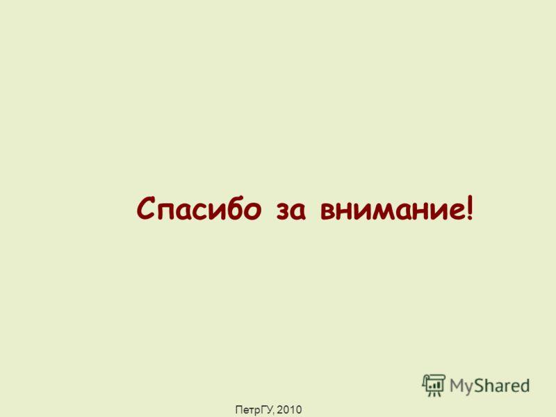ПетрГУ, 2010 Спасибо за внимание!