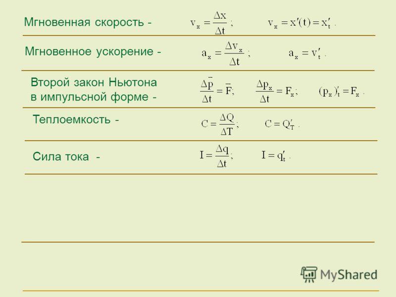 Сила тока - Мгновенное ускорение - Мгновенная скорость - Второй закон Ньютона в импульсной форме - Теплоемкость -
