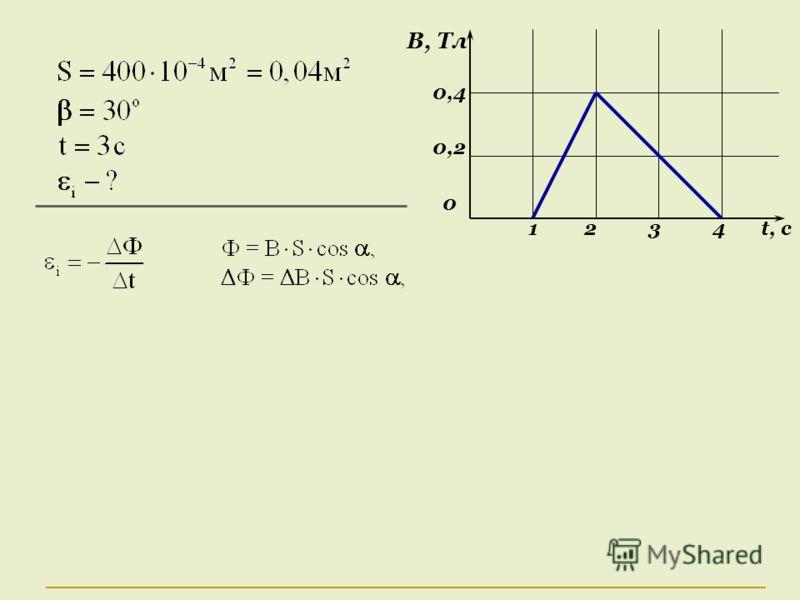 В, Тл 0,4 0,2 0 1 2 3 4 t, c