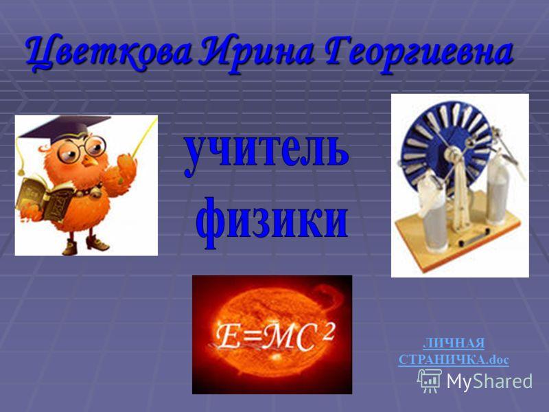 Цветкова Ирина Георгиевна ЛИЧНАЯ СТРАНИЧКА.doc