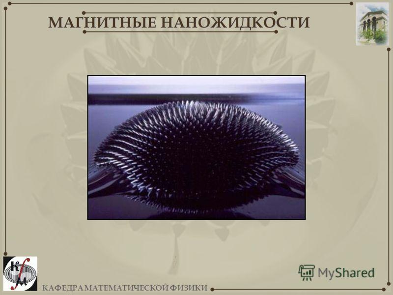 КАФЕДРА МАТЕМАТИЧЕСКОЙ ФИЗИКИ МАГНИТНЫЕ НАНОЖИДКОСТИ