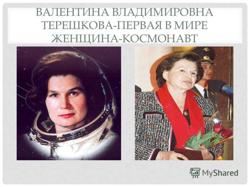 ВАЛЕНТИНА ВЛАДИМИРОВНА ТЕРЕШКОВА-ПЕРВАЯ В МИРЕ ЖЕНЩИНА-КОСМОНАВТ