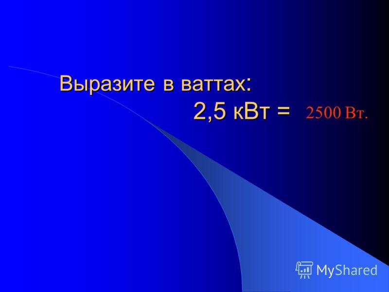 Какую работу совершит тело массой 2 кг, падая с высоты 10 м ? 200 дж.