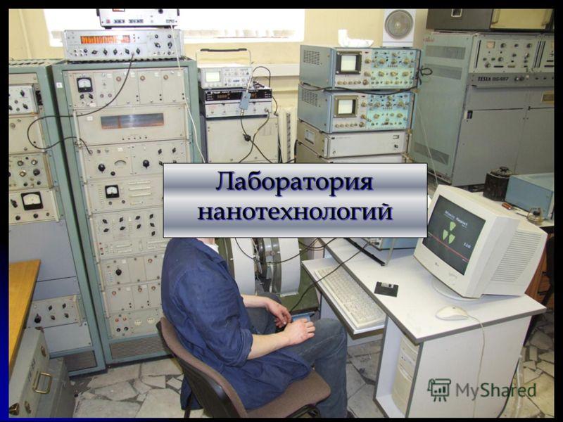 Лаборатория нанотехнологий