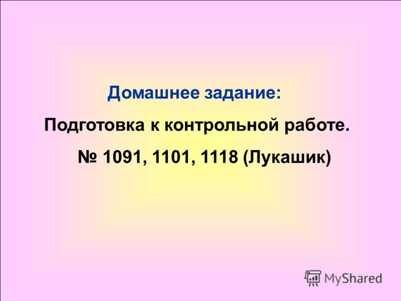 Домашнее задание: Подготовка к контрольной работе. 1091, 1101, 1118 (Лукашик)