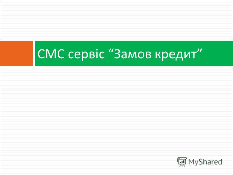 СМС сервіс Замов кредит