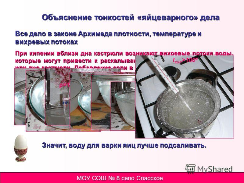 Объяснение тонкостей «яйцеварного» дела Все дело в тепловом расширении и внутреннем напряжении Если опустить яйцо прямо в кипящую воду, то прогревающаяся в первую очередь скорлупа стремится расшириться, в то время как внутренность яйца еще остается х