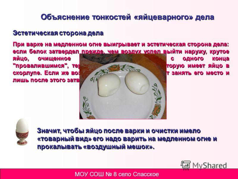 Все дело в давлении и тепловом расширении Когда яйцо нагревается воздух внутри «воздушного мешка», расширившись, начинает давить на скорлупу, стремясь найти выход и угрожая сломать скорлупу. В ней имеются поры, обеспечивающие газообмен зародыша со ср