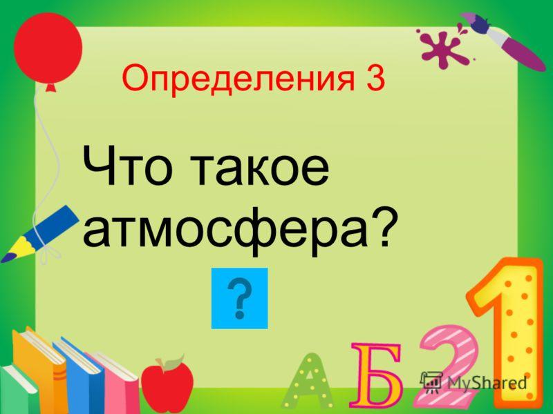 Определения 3 Что такое атмосфера?