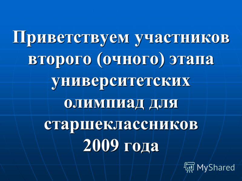 Приветствуем участников второго (очного) этапа университетских олимпиад для старшеклассников 2009 года